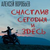 Счастлив сегодня и здесь - Aleksey Vorobev