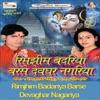Rimjhim Badariya Barse Devaghar Nagariya