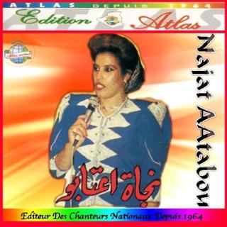 AATABOU GRATUIT TÉLÉCHARGER 2010 ALBUM NAJAT