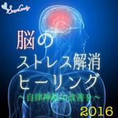 脳のストレス解消ヒーリング ~自律神経の改善を~