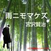 宮沢 賢治 - 宮沢賢治 05「雨ニモマケズ」 アートワーク
