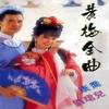 黃梅金曲 (修復版) - Kang Qiao & Evon Low