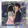 미녀 공심이 (Original Television Soundtrack), Pt. 7 - Single ジャケット写真