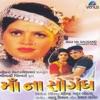 Maa Na Saugandh (Original Motion Picture Soundtrack)