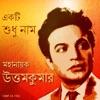 Ekti Sudhu Naam - Mahanayak Uttam Kumar