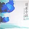 葫芦音诗 - Various Artists
