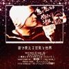 Midnight Sun - Single - JM jojoM+