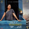 Amma Kanakku Original Motion Picture Soundtrack EP
