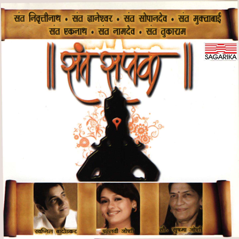 Download album: Sant Saptak - artist Swapnil Bandodkar: Devotional