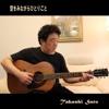 Sora O Minagara Hitorigoto - Takashi Sato