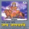 Jai Jai Ambe Jai Jagdambe Vol 8