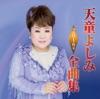 天童よしみ 2016年全曲集 ジャケット写真