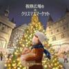 祝祭広場のクリスマスマーケット - Single ジャケット写真