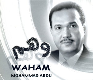 Mohammad Abdu - Waham