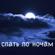 Белый шум - Глубокий Сон