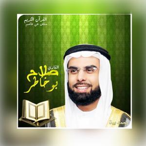 Salah Abo Khater - Quran Kareem
