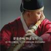 Moon Eungwan's Daegeum Jungak: Pyeongjohoesang, Mitdodeuri, Cheongseonggok - Moon Eungwan