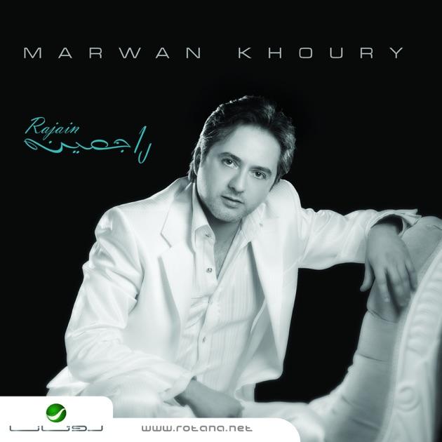 marwan khoury mp3 2012