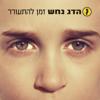 Zman Lehitorer - Hadag Nahash