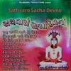 Sathvaro Sacha Devno