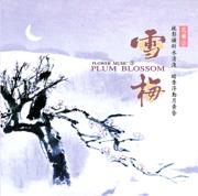 Flower Music II: Plum Blossom - Shi Zhi-You, Qian OuYang & Xiu-Lan Yang - Shi Zhi-You, Qian OuYang & Xiu-Lan Yang