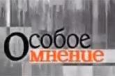 Особое мнение (звук)    Эхо Москвы