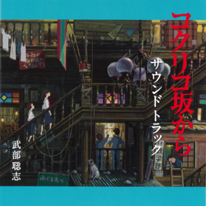 From Up on Poppy Hill (Original Soundtrack) - Satoshi Takebe