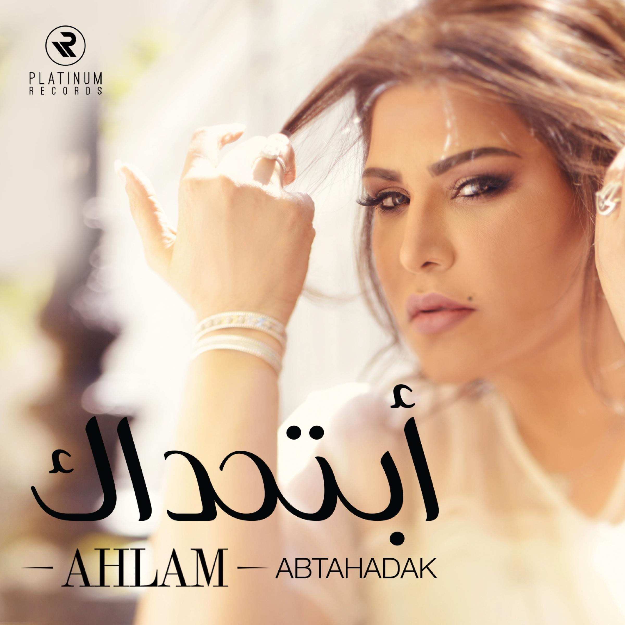 Abtahadak - Single