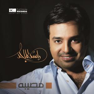 Rashed Al Majid - Moseebah