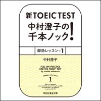 新TOEIC(R)TEST 中村澄子の千本ノック!即効レッスン1