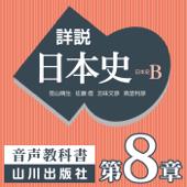 詳説日本史 第Ⅲ部 近世 第8章 幕藩体制の動揺
