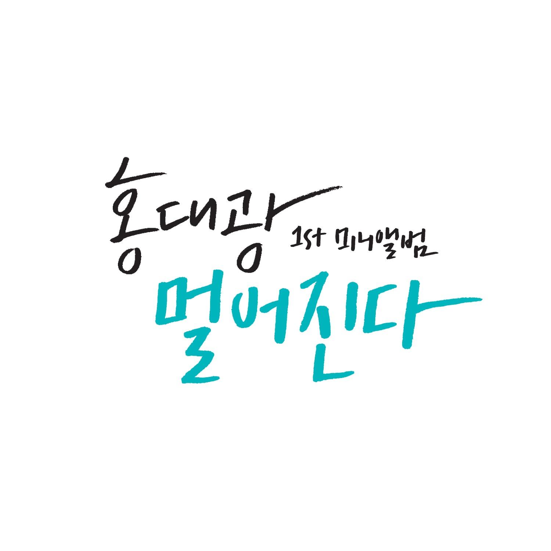 Hong Dae Kwang – Far Away (ITUNES MATCH AAC M4A)
