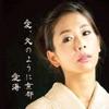 Kyoto Love Like Fire - Single, Ami