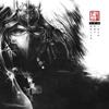 New Dawn - EP - Twelve Foot Ninja