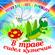 В Траве Сидел Кузнечик - Большой Детский Хор имени В. С. Попова