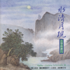 Buddha Realm - Wang Hsun