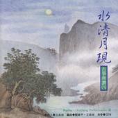 水清月現: 古箏佛讚(八)