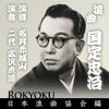 Roukiyoku Kunisada Chuuji - Nidai Hirosawa Torazou