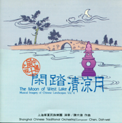 The Moon of West Lake - Shanghai Chinese Traditional Orchestra - Shanghai Chinese Traditional Orchestra