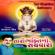 Ek Pankhi Avine Udi Gayu - Jaydeep Swadiya