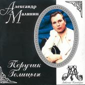 Poruchik Golitsyn