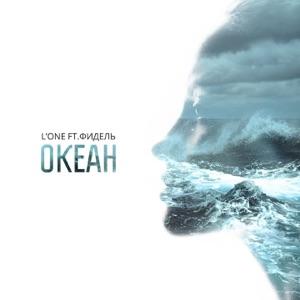 Океан (feat. Фидель) - Single