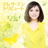 [Download] Tsugunai (Cover) MP3