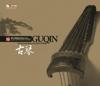Guqin - Cheng Gong-Liang