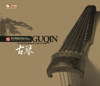 古琴 - 成公亮