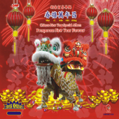 Gongxi Happy New Year
