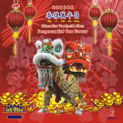 Prosperous New Year Forever (Chinese New Year Special Album) - GNP All Stars - GNP All Stars
