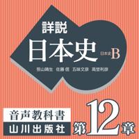 詳説日本史 第Ⅳ部 近代・現代 第12章 高度成長の時代