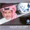 Khaled Abdul Rahman - Habibi Asef artwork
