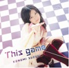 TVアニメ「ノーゲーム・ノーライフ」オープニングテーマ「This game」 - EP